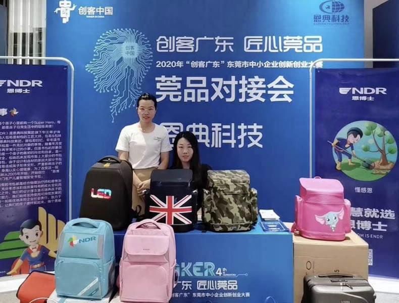 """2020年""""客创广东""""智能书包生产厂家荣获""""创新奖""""最大的亮点是"""